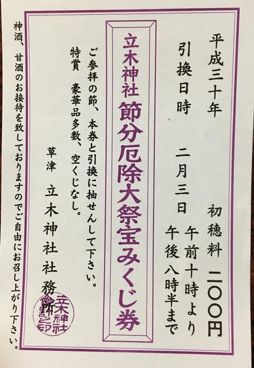 http://www.tatikijinja.net/FullSizeR.jpg