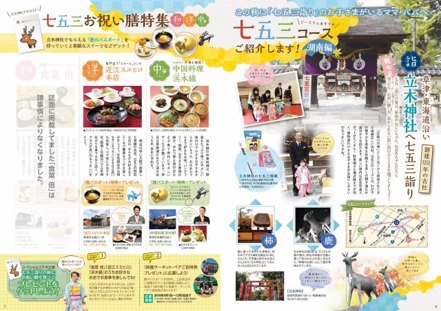 pmom43_oshirase.jpg